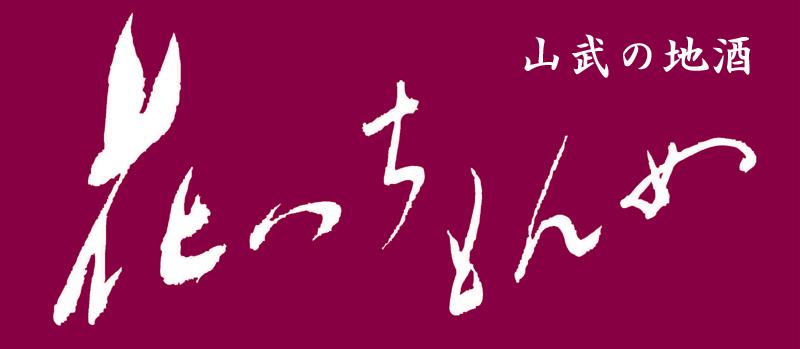 千葉県山武市・松尾の地酒  日本酒「花いちもんめ」